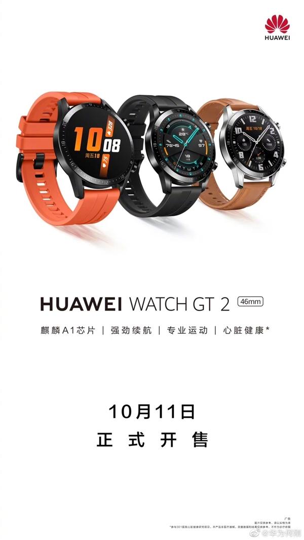 华为Watch GT 2首销:麒麟A1加持 1488元起