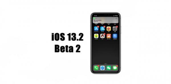 苹果发布iOS 13.2 Beta 2:功能不少,正式版值得期待!