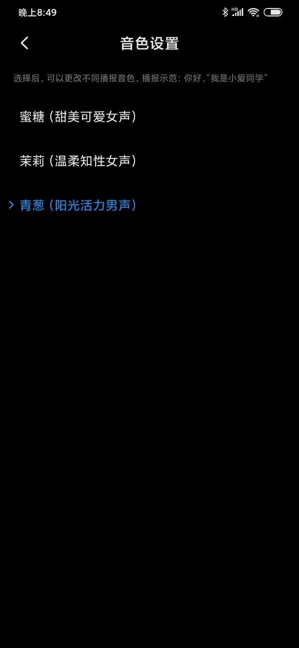 小米手机男声版小爱同学开启内测:青葱,阳光活力