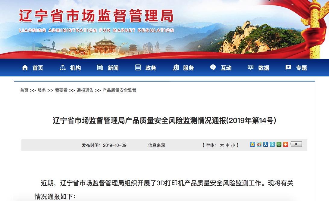 3D打印机产品合格率为0%!辽宁省市场监管局通报质量安全风险监测