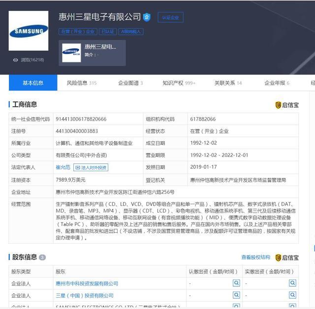 三星彻底关闭中国手机工厂,全球销量第一的三星真是败走中国吗?