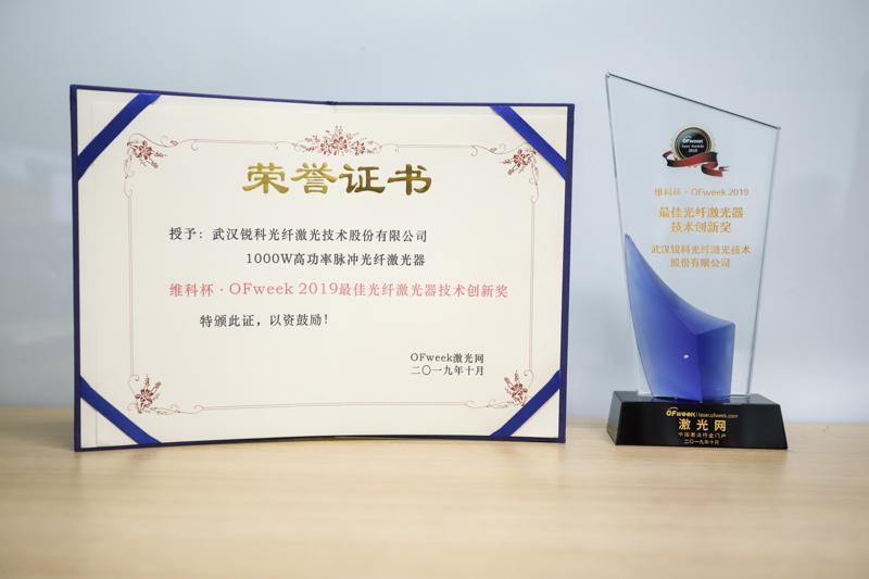 """锐科激光荣获""""维科杯·OFweek2019最佳光纤激光器技术创新奖 """""""