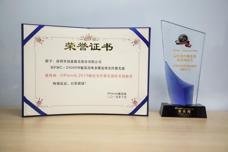 """创鑫激光荣获""""维科杯·OFweek2019最佳光纤激光器技术创新奖 """""""