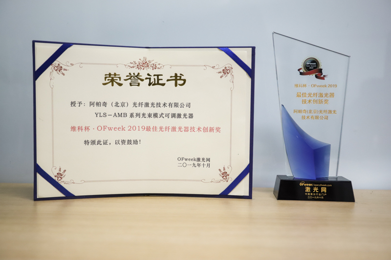 "IPG荣获""维科杯·OFweek2019最佳光纤激光器技术创新奖 """