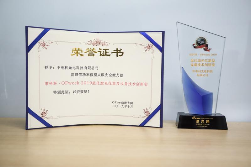 """中电科荣获""""维科杯·OFweek2019最佳激光仪器及设备技术创新奖"""""""