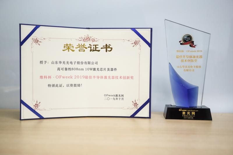 华光光电荣获维科杯·OFweek 2019最佳半导体激光器技术创新奖