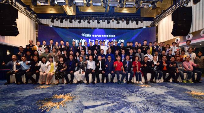 AALD联袂共享联盟举办亚洲照明设计师沙龙