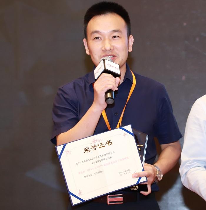 大族激光荣获维科杯·OFweek2019最佳激光行业应用案例奖