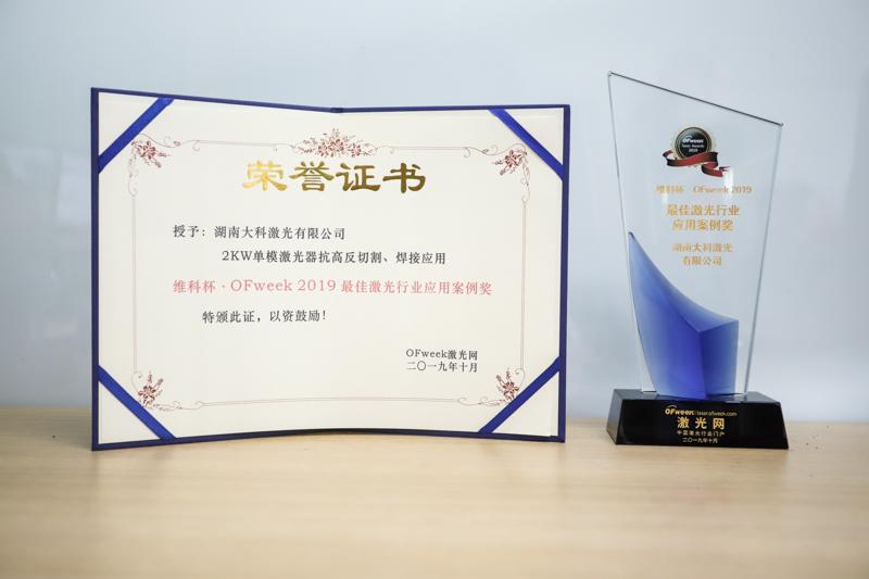 """湖南大科激光荣获""""维科杯·OFweek2019最佳激光行业应用案例奖"""""""