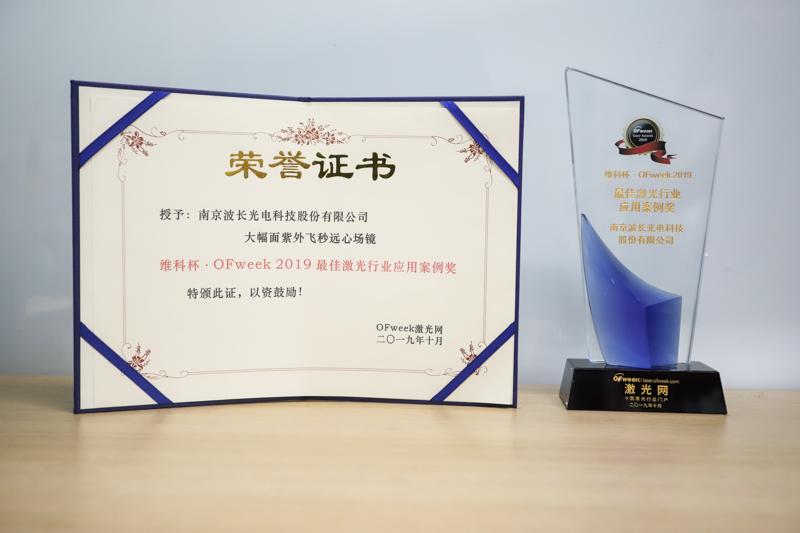 """波长光电荣获""""维科杯·OFweek2019最佳激光行业应用案例奖"""""""