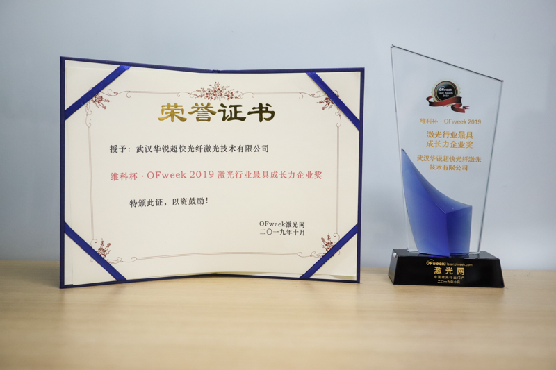 """武汉华锐激光荣获""""维科杯·OFweek 2019 激光行业最具成长力企业奖"""""""