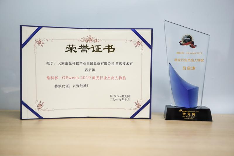 """大族激光吕启涛荣获""""维科杯·OFweek2019激光行业杰出人物奖"""""""