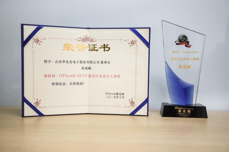 """华光光电董事长肖成峰荣获""""维科杯·OFweek2019激光行业杰出人物奖"""""""