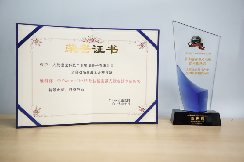 """大族激光荣获""""维科杯·OFweek2019最佳精密激光设备技术创新奖"""""""