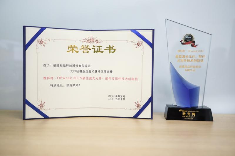 """福晶科技荣获""""维科杯·OFweek2019最佳激光元件、配件及组件技术创新奖"""""""