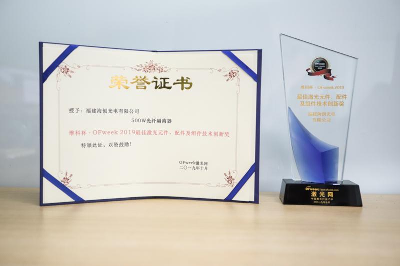 """海创光电荣获""""维科杯·OFweek2019最佳激光元件、配件及组件技术创新奖 """""""