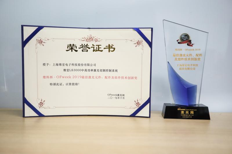 """上海维宏荣获""""维科杯·OFweek2019最佳激光元件、配件及组件技术创新奖"""""""