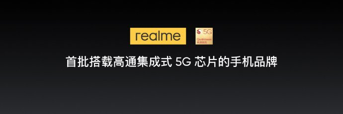 realme全球用户超1700万,将首批搭载高通集成式5G芯片