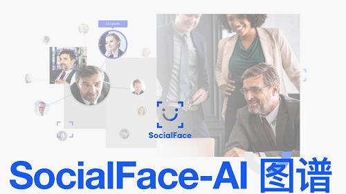 SocialFace-AI图谱即将发布