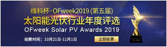 """华为参评""""维科杯·OFweek 2019光伏平价上网先锋奖"""""""
