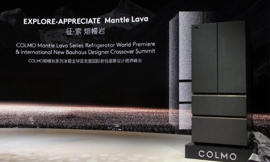 美的集团发布行业高端智能家电产品COLMO品牌横空出世