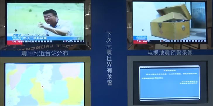 地震预警覆盖四川