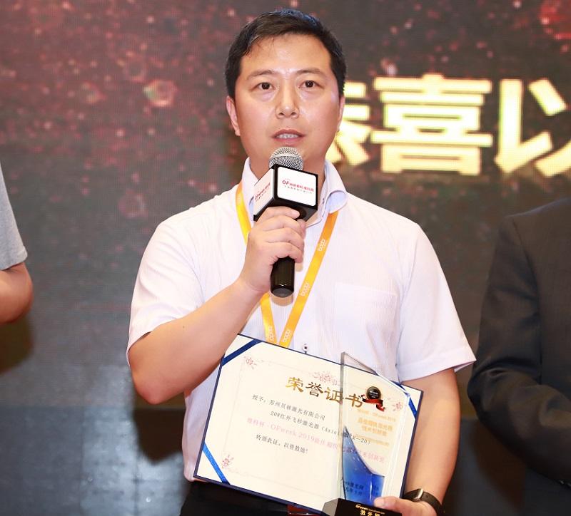 苏州贝林激光荣获维科杯·OFweek 2019最佳超快激光器技术创新奖