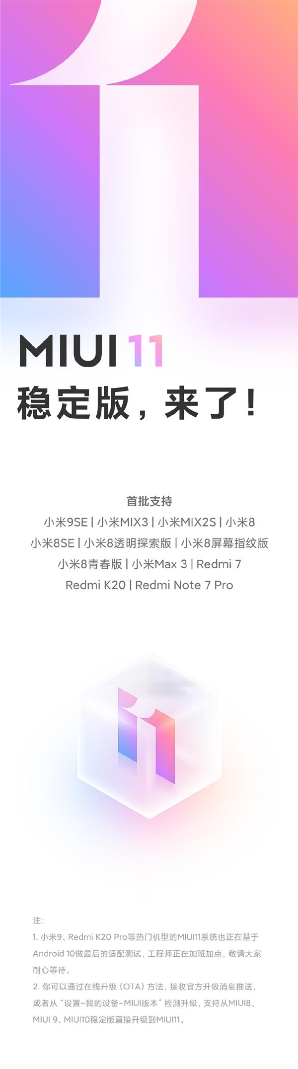 MIUI 11稳定版来了:首批支持12款小米/Redmi机型