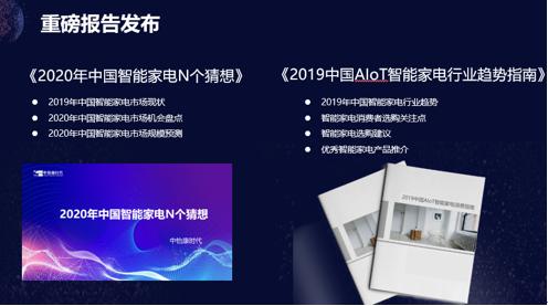 物聯網時代來襲!中國AIoT智能家電家居行業高峰論壇相約南京