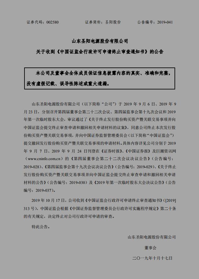 """中民投遭圣陽股份""""悔婚""""續:證監會終止審查"""