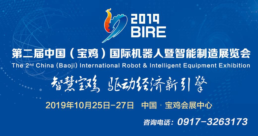第二届中国(宝鸡)国际机器人暨智能制造展览会将于10月25日开幕