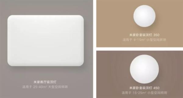 3款米家吸顶灯发布:支持日光和月光双重模式