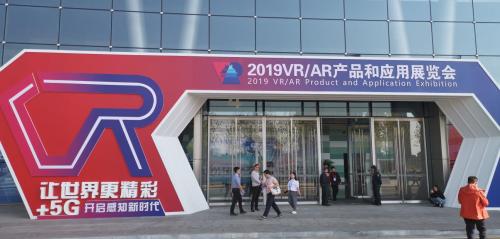 速倍云参加2019世界VR产业大会,5G+VR教育等亮相,VR创新党建引关注