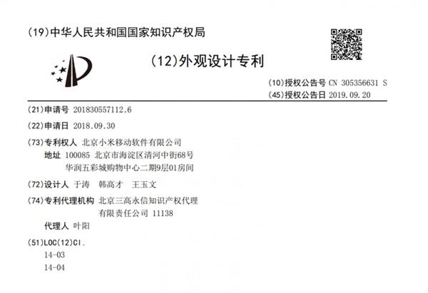 小米新外观专利公布:屏下隐藏式双摄