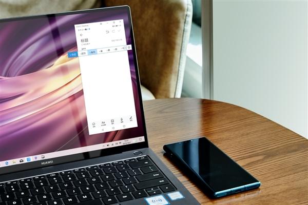 引领PC行业革新趋势 华为EMUI10多屏协同让人眼前一亮