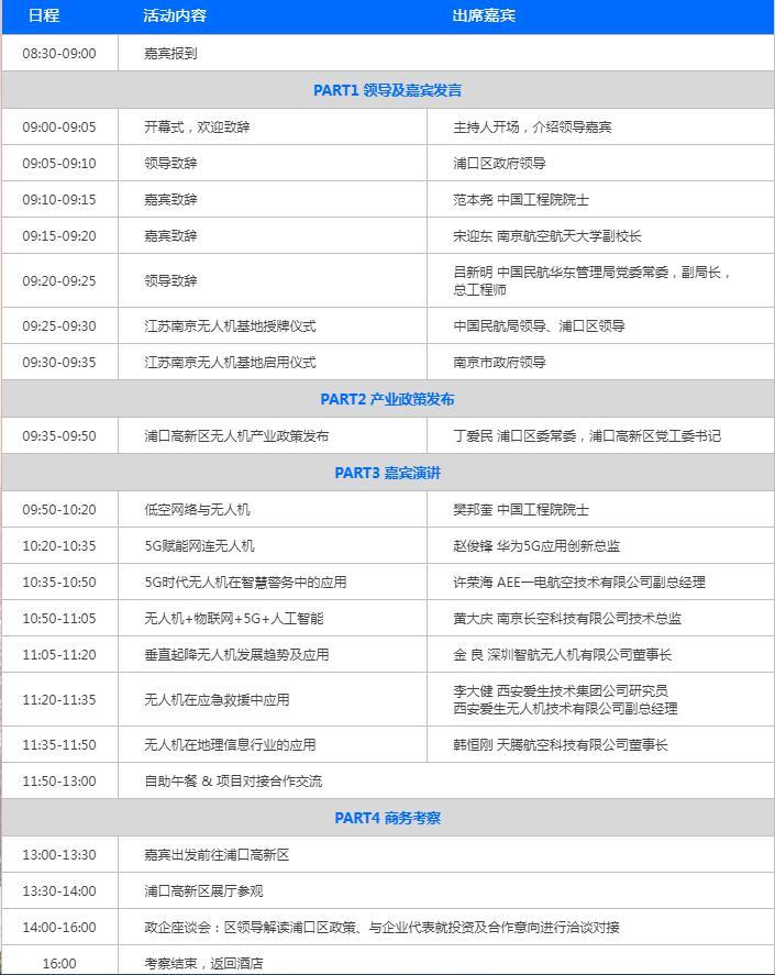 """""""2019中国(南京)国际无人机系统产业大会""""明日正式开幕,我们不见不散!"""