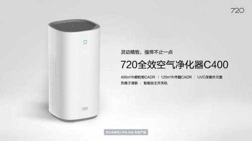 华为5G终端及全场景新品发布会 两款HUAWEI HiLink生态产品发布