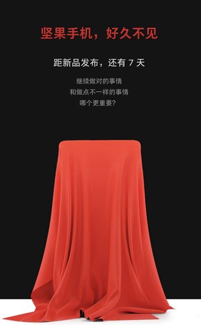 坚果Pro 3新机正式开启预约