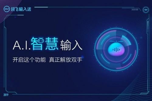 两大拳头产品宣布合作 科大讯飞展全产品AI化决心