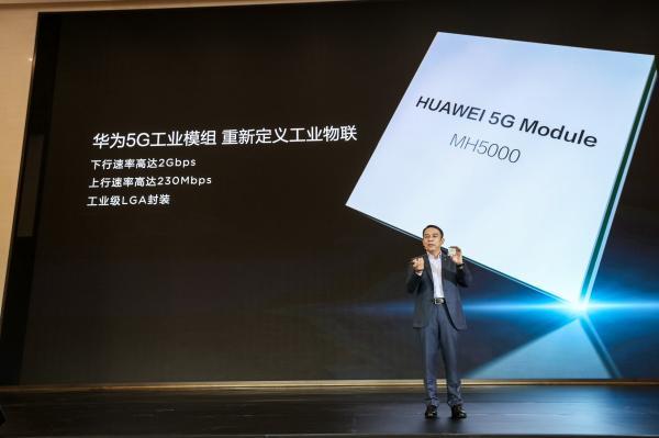 性能全球领先,华为商用5G工业模组厉害了