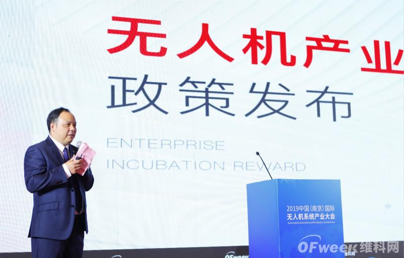 浦口高新区无人机产业政策发布