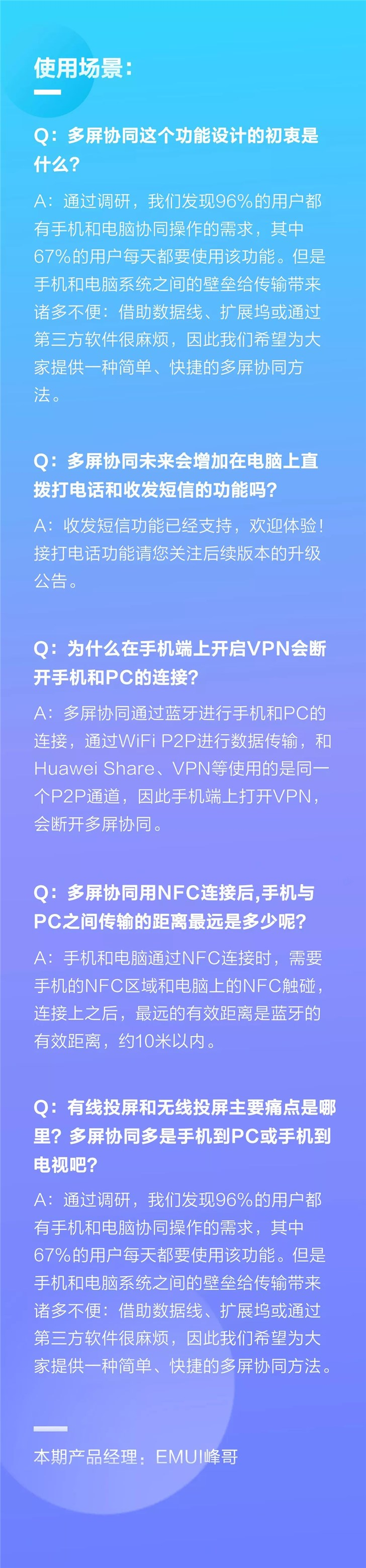华为多屏协同官方详细解答:仅支持麒麟980及以上机型