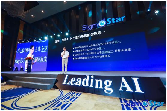 星宸科技发布三大系列芯片,引领AI赋能各行各业