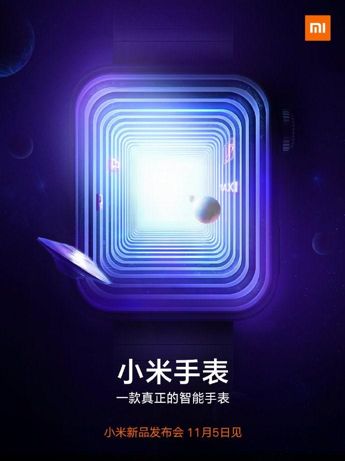 小米手表11月5日发布,你想要方的还是圆的?