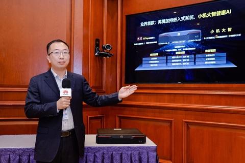 华为发布智能安防复眼新型态SDC X8341-10系列及智能微云IVS1800
