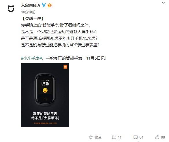 官方暗示小米手表可以安装手机App