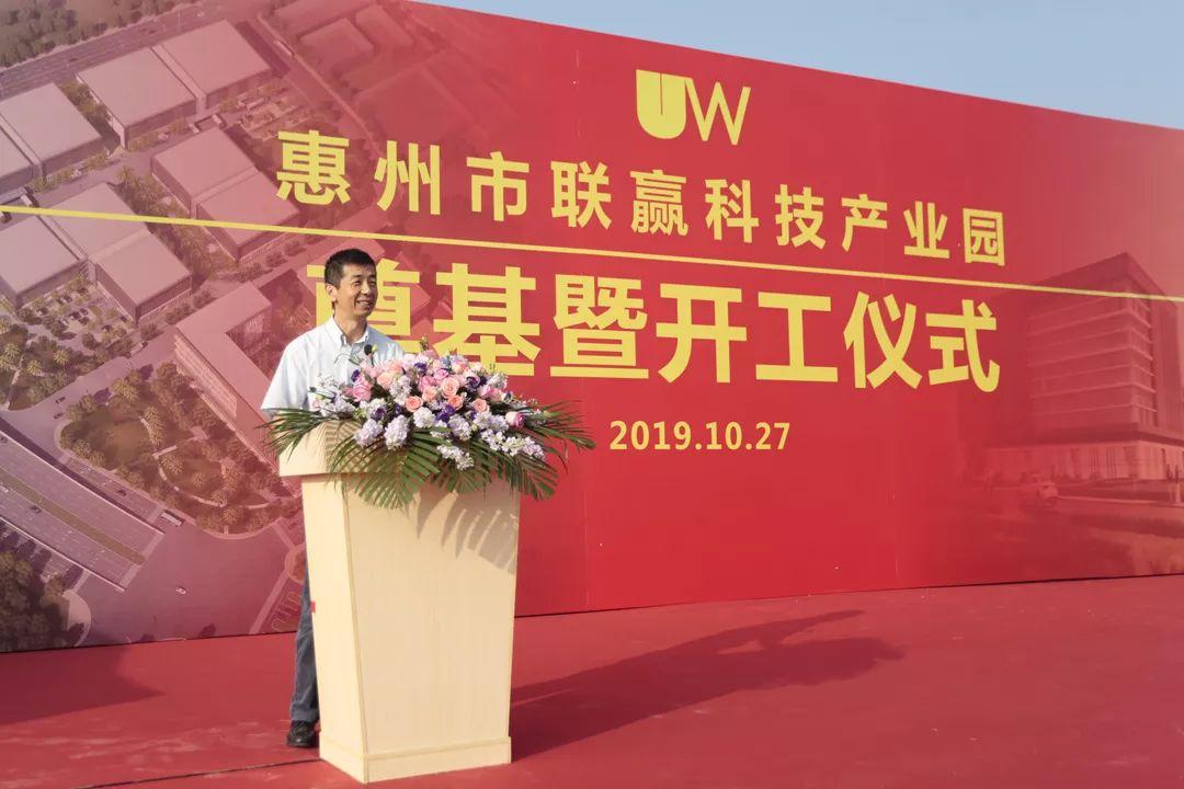 惠州市联赢科技产业园项目奠基典礼盛大举行!