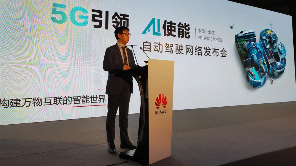 华为杨涛:电信网络具有应用AI技术的巨大空间