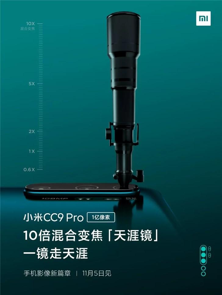 小米CC9 Pro 五摄规格全解析:一亿像素/50倍变焦,一镜走天涯