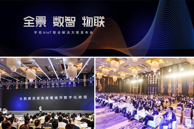 宇视联合阿里云发布五大场景AIoT解决方案